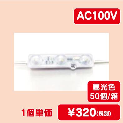 MD100-3MD/ステラLED AC100Vモジュール3球タイプ/LEDモジュール/HIGHVALUE