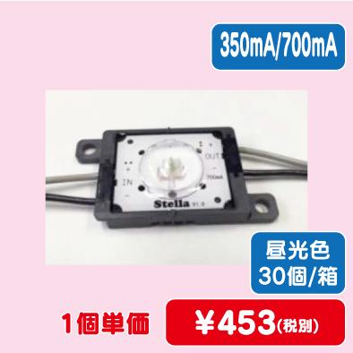 JSTL-TAIYO-002ステラレンズモジュールTAIYOTYPE2LEDモジュールHIGHVALUEなら看板材料.comの商品画像