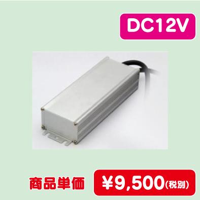 定電圧電源 DC12V 100W,STCV-012100