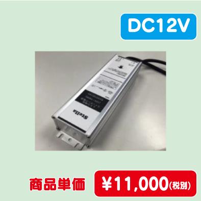 定電圧電源 DC12V 150W,STCV-012150