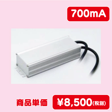 定電流電源 700mmA 90W,STCC-700-90W
