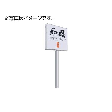 5090618/アドフレックスポールタイプ完成品AXP-3030/タテヤマアドバンス/自立サイン
