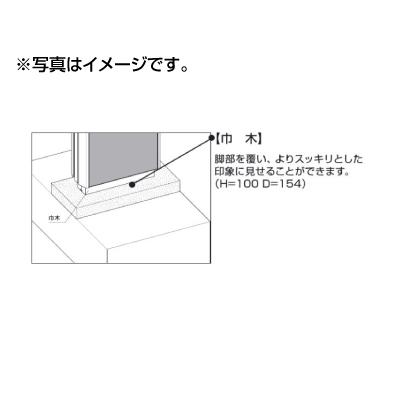 5090628/アドフレックス部品 巾木(W600用)/タテヤマアドバンス/自立サイン