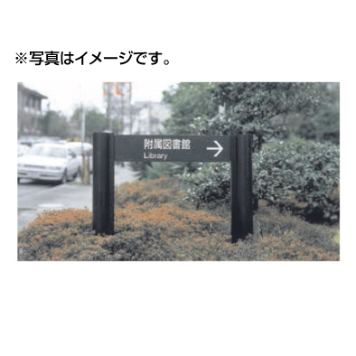 5011036,VL-02(Hタイプ) パネル1枚,タテヤマアドバンス,パブリックサイン