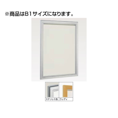 5010750 PB-617(B1) ポスターパネル(ボックスタイプ) タテヤマアドバンス 室内サイン