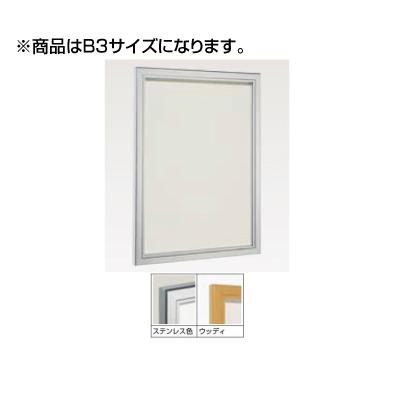 5010752 PB-617(B3) ポスターパネル(ボックスタイプ) タテヤマアドバンス 室内サイン