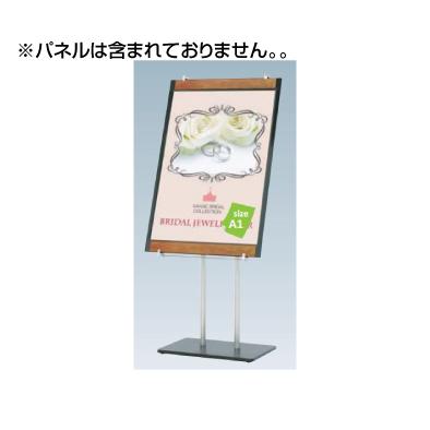 5103373 PS-19 サインスタンド(パネルスタンド) タテヤマアドバンス 室内サイン