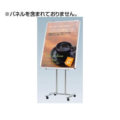 5103375 PC-10 サインスタンド(パネルスタンド) タテヤマアドバンス 室内サイン