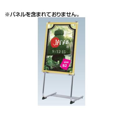 5103374 VS-80 サインスタンド(Vサイン) タテヤマアドバンス 室内サイン