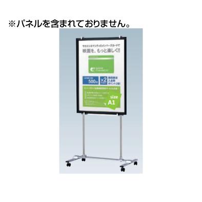 5103376 VS-45 サインスタンド(Vサイン) タテヤマアドバンス 室内サイン