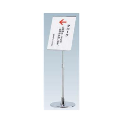 5103377 SXS-35 サインスタンド(SPスタンド) タテヤマアドバンス 室内サイン