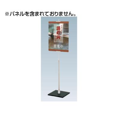 5103371 PSX-41 サインスタンド(ポールサイン) タテヤマアドバンス 室内サイン