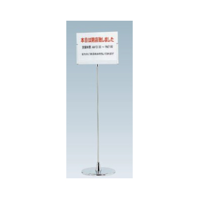 5103372 PHX-18 サインスタンド(ポールサイン) タテヤマアドバンス 室内サイン