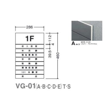 5010887 VG-01(A)T ガイドサイン(T面板) タテヤマアドバンス 室内サイン