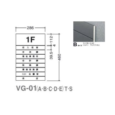 5090505(特注CD) VG-01(B)T ガイドサイン(T面板) タテヤマアドバンス 室内サイン