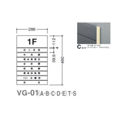 5090505(特注CD) VG-01(C)T ガイドサイン(T面板) タテヤマアドバンス 室内サイン
