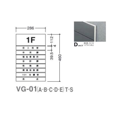 5090505(特注CD) VG-01(D)T ガイドサイン(T面板) タテヤマアドバンス 室内サイン