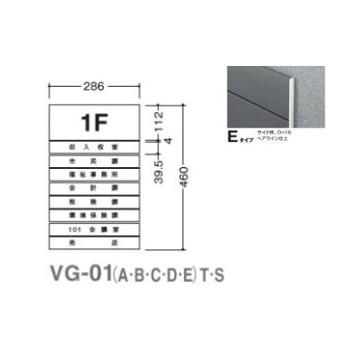 5090505(特注CD) VG-01(E)T ガイドサイン(T面板) タテヤマアドバンス 室内サイン