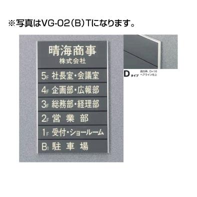 5090505(特注CD) VG-02(D)T ガイドサイン(T面板) タテヤマアドバンス 室内サイン