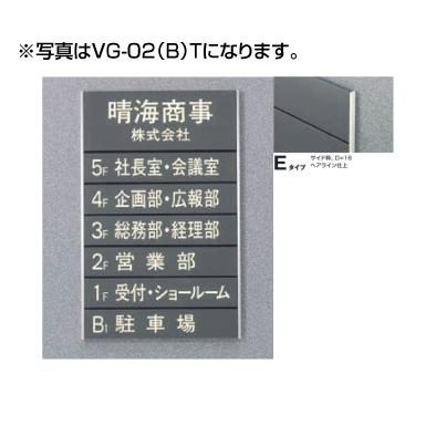5090505(特注CD) VG-02(E)T ガイドサイン(T面板) タテヤマアドバンス 室内サイン