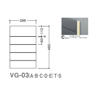 5090505(特注CD) VG-03(C)T ガイドサイン(T面板) タテヤマアドバンス 室内サイン