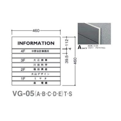5010891 VG-05(A)T ガイドサイン(T面板) タテヤマアドバンス 室内サイン