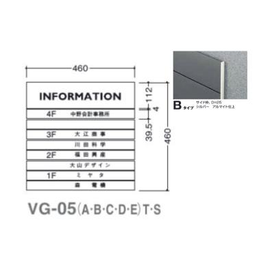5090505(特注CD) VG-05(B)T ガイドサイン(T面板) タテヤマアドバンス 室内サイン