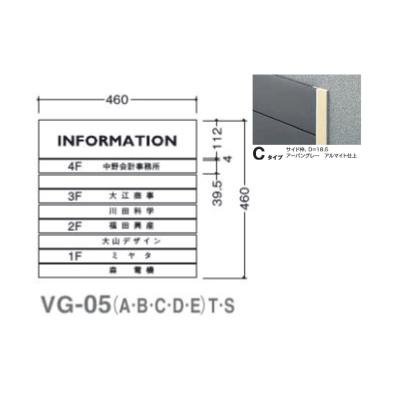 5090505(特注CD) VG-05(C)T ガイドサイン(T面板) タテヤマアドバンス 室内サイン