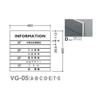 5090505(特注CD) VG-05(D)T ガイドサイン(T面板) タテヤマアドバンス 室内サイン