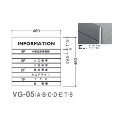 5090505(特注CD) VG-05(E)T ガイドサイン(T面板) タテヤマアドバンス 室内サイン