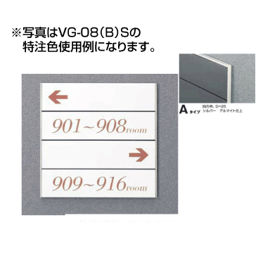 5010894 VG-08(A)T ガイドサイン(T面板) タテヤマアドバンス 室内サイン