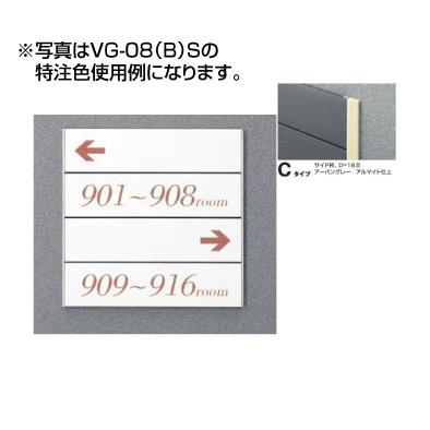 5090505(特注CD) VG-08(C)T ガイドサイン(T面板) タテヤマアドバンス 室内サイン