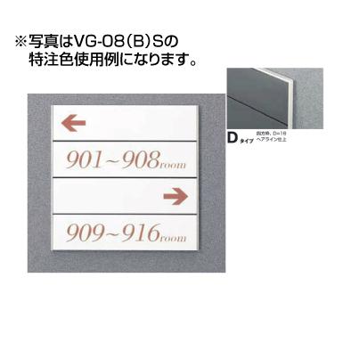 5090505(特注CD) VG-08(D)T ガイドサイン(T面板) タテヤマアドバンス 室内サイン