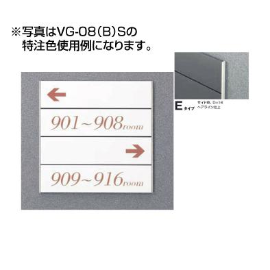 5090505(特注CD) VG-08(E)T ガイドサイン(T面板) タテヤマアドバンス 室内サイン