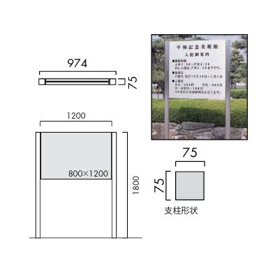 OS-11204-SH/自立サイン 角パイプ/オガワ/エクステリアサイン
