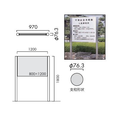 OS-11204-SH/自立サイン 丸パイプ/オガワ/エクステリアサイン