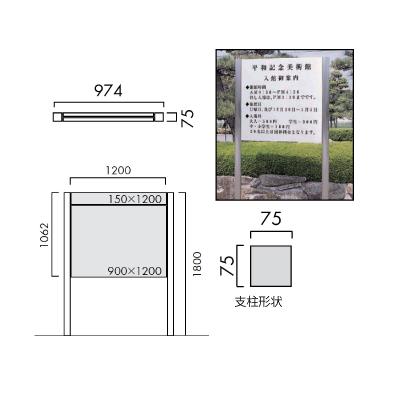 OS-11159-SH/自立サイン 角パイプ/オガワ/エクステリアサイン