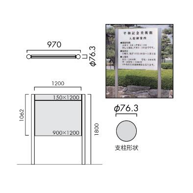 OS-11159-SH/自立サイン 丸パイプ/オガワ/エクステリアサイン