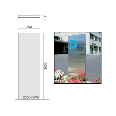 OS-12071-SH/自立サイン/オガワ/エクステリアサイン