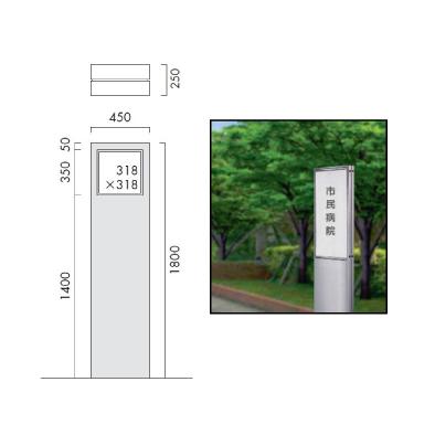 OS-12095-SH/自立サイン/オガワ/エクステリアサイン