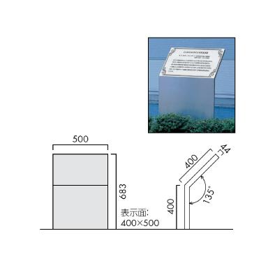 OS-11185-SH/自立サイン/オガワ/エクステリアサイン