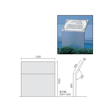 OS-11187-SH/自立サイン/オガワ/エクステリアサイン