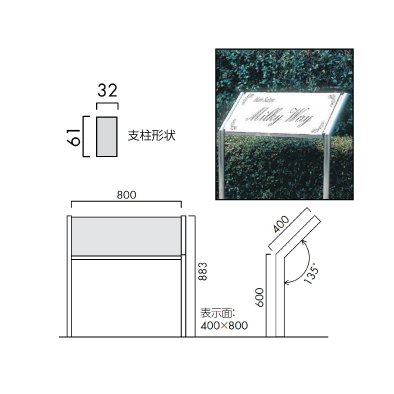 OS-11180-SH/自立サイン 角パイプ/オガワ/エクステリアサイン