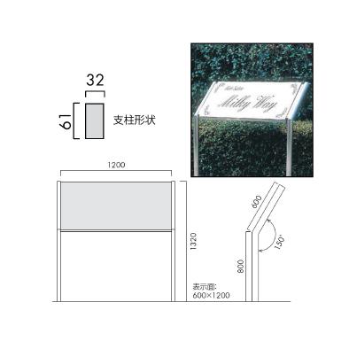 OS-11181-SH/自立サイン 角パイプ/オガワ/エクステリアサイン