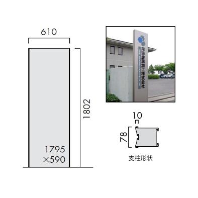 OS-16173-AA/アルミシステムサイン/オガワ/エクステリアサイン