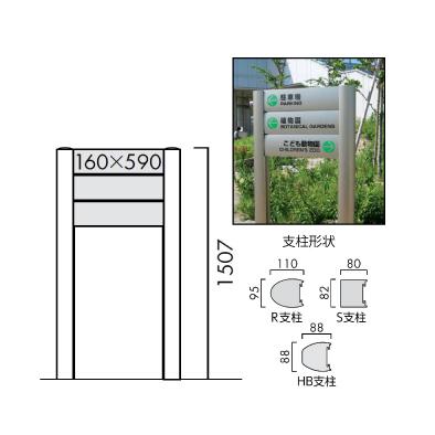 OS-16191-AA/アルミシステムサイン/オガワ/エクステリアサイン