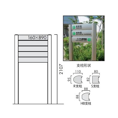 OS-16194-AA/アルミシステムサイン/オガワ/エクステリアサイン