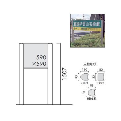 OS-16211-AA/アルミシステムサイン/オガワ/エクステリアサイン