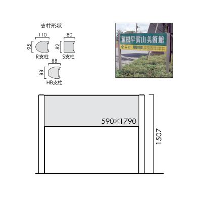 OS-16199-AA/アルミシステムサイン/オガワ/エクステリアサイン