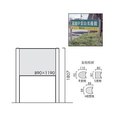 OS-16201-AA/アルミシステムサイン/オガワ/エクステリアサイン